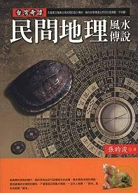 台灣奇譚:民間地理風水傳說