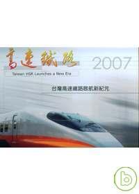 高速鐵路:台灣高速鐵路啟航新紀元