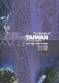 福爾摩沙衛星二號眼中的美麗海島 - 台灣(中英對照)