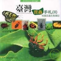 臺灣昆蟲手札2