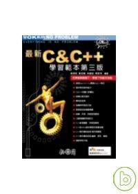 最新C & C++學習範本(第三版)