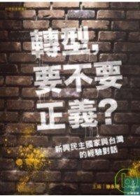 轉型,要不要正義?:新興民主國家與臺灣的經驗對話