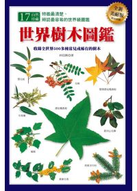 世界樹木圖鑑(全新美耐版)