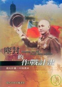 塵封的作戰計畫 :  國光計畫 : 口述歷史 /