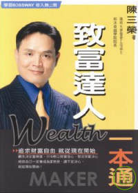 致富達人一本通 =  Wealth maker /