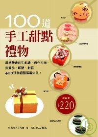 手工甜點禮物100道 :  最想學會的牛軋糖、軟糖、蛋黃酥、巧克力糖、餅乾, 400張圖片詳解零失敗! /