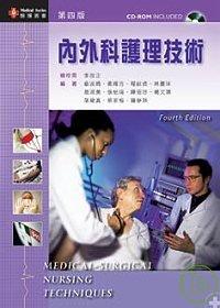 內外科護理技術