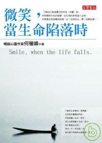 微笑,當生命陷落...