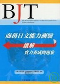 BJT商務日文能力測驗讀解實力養成問題集