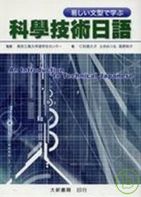 科學技術日語 :  易しい文型で學ぶ /