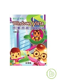 我的e學園 :  Windows Vista作業系統Happy go /