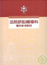 法院訴訟輔導科書狀參考範例,民事訴訟部份