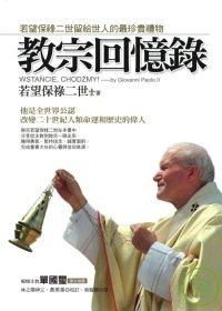 教宗回憶錄——若望保祿二世留給世人的最珍貴禮物