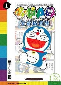 哆啦A夢全彩精選集1