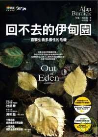回不去的伊甸園:直擊生物多樣性的危機
