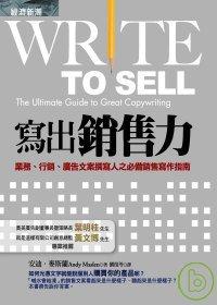寫出銷售力:業務.行銷.廣告文案撰寫人之必備銷售寫作指南
