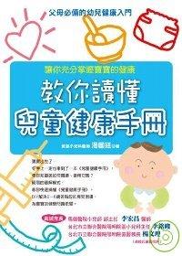 教你讀懂兒童健康手冊 /