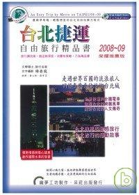台北捷運自由旅行精品書08 ~ 09年版