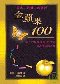 金蘋果100 : 感人的校園故事100則 /