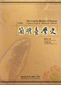 簡明臺灣史<<中英對照>> = The concise history of Taiwan