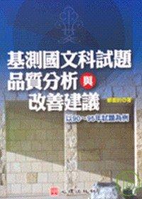 基測國文科試題品質分析與改善建議:以90-95年試題為例