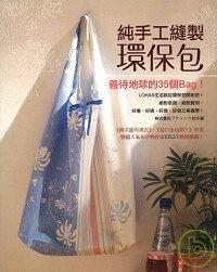 純手工縫製環保包:善待地球的35個Bag!