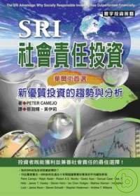 SRI社會責任投資