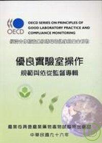 優良實驗室操作規範與依從監督專輯:經濟合作暨發展組織環境健康與安全刊物