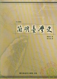 簡明臺灣史