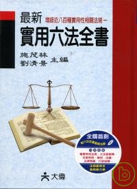 最新實用六法全書(附光碟)(四十八版)