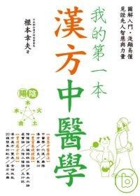 我的第一本漢方中醫學