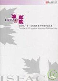 2007花.藝.文化國際學術研討會論文集