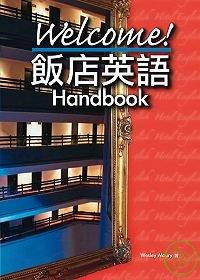 Welcome!飯店英語Handbook /