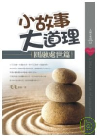 小故事大道理.  Little stories, a lot of inspirations /