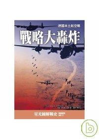 戰略大轟炸:德國本土航空戰