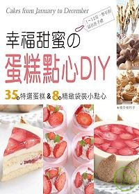 幸福甜蜜の蛋糕點心DIY =  Cakes from january to december /