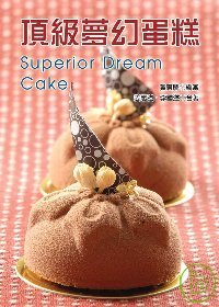 頂級夢幻蛋糕 /
