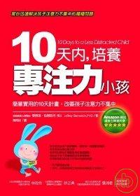 十天內,培養專注力小孩 :  簡單實用的10天計畫,改善孩子注意力不集中 /