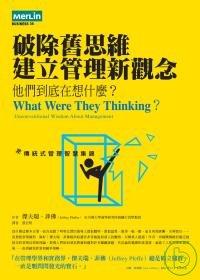 破除舊思維建立管理新觀念:他們到底在想什麼?
