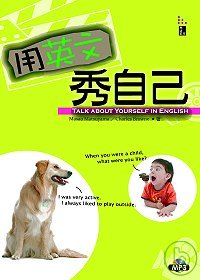 用英文秀自己 =  Taking about yourself in English /