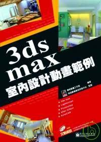 3ds max室內設計動畫範例 /