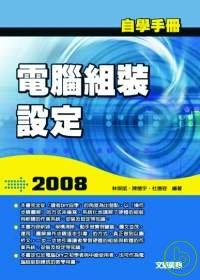 自學手冊電腦組裝、設定2008 /