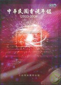中華民國電視年鑑 2003~2004^(附光碟^)