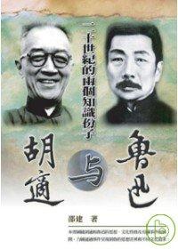 二十世紀的兩個知識份子 :  胡適與魯迅 /