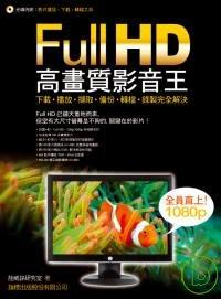 高畫質 FullHD 影音王 ~ 下載、播放、擷取、備份、轉檔、錄製完全解決^(附光碟^)