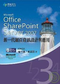 Microsoft Office SharePoint Server 2007 新一代網頁資訊建置與應用 /
