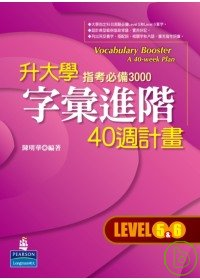 升大學字彙進階40週計畫.  Vocabulary booster : 指考必備3000 : a40-week plan for level 5&6 /