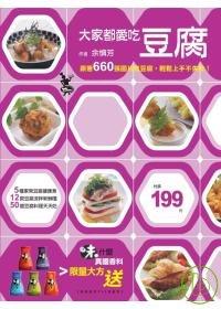 大家都愛吃豆腐