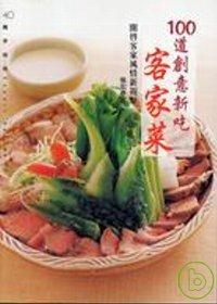 100道創意新吃客家菜 /