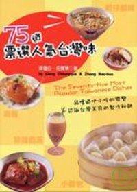 75道票選人氣臺灣味 =  The seventy-five most popular Taiwanese dishes /